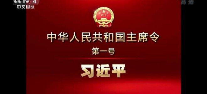 中华人民共和国主席令