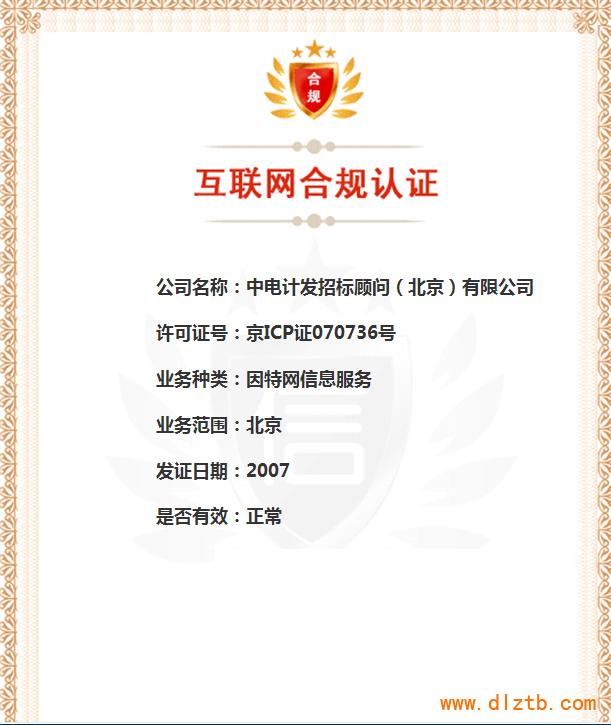 网站合规认证