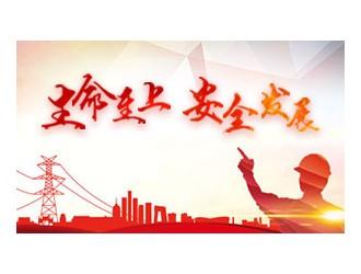 华电集团对接四川重大战略部署